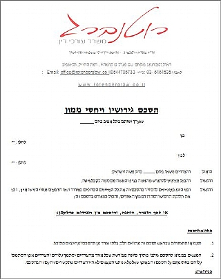 הסכם גירושין ללא ילדים | Divorce without children and with an agreement on all issues
