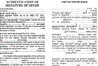 אישור נוטריון חתימה של קטין  AUTHENTICATION OF SIGNATURE OF MINOR ISRAEL FAMILY LAW NOTARY DOCUMENT