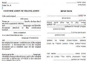 אישור נוטריוני לתרגום מסמך