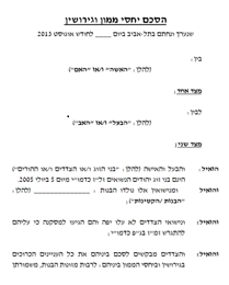 prenuptial agreement hebrew sample