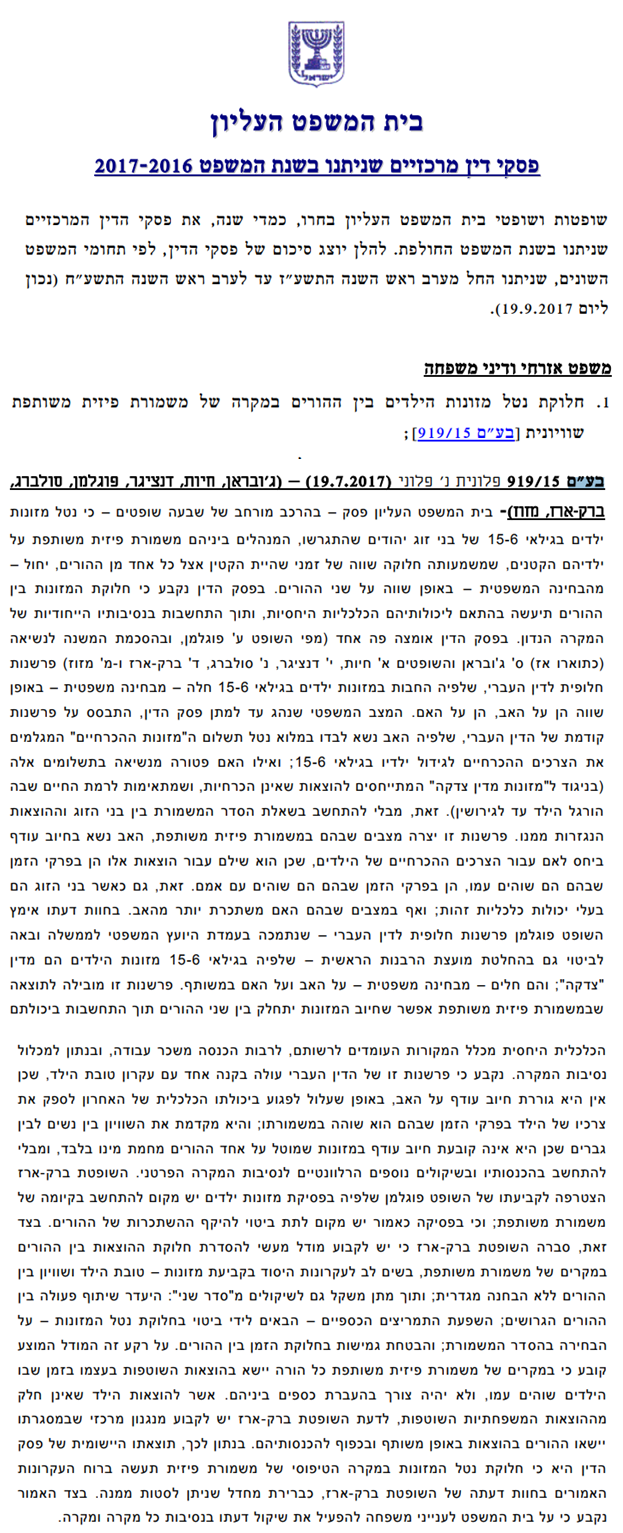 israel landmark decision child support- joint custody 919-15